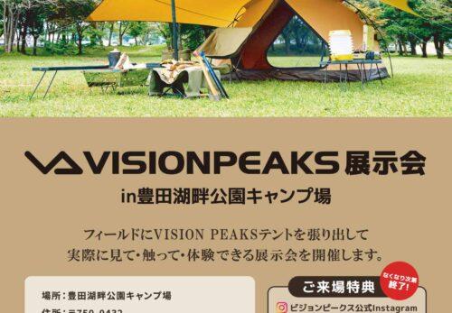 ヒマラヤスポーツ VISION PEAKS展示会開催について